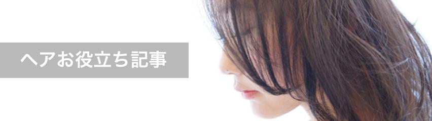 ヘアお役立ち記事3